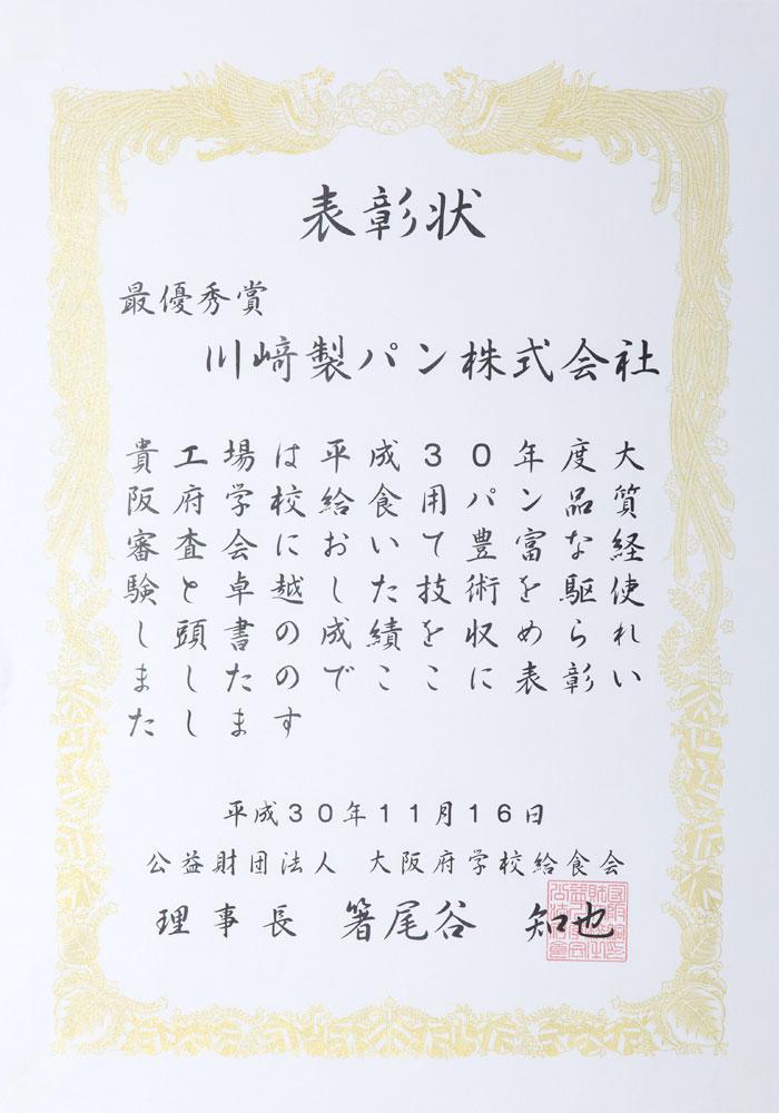 大阪府学校給食用パン品質審査委員会 賞状